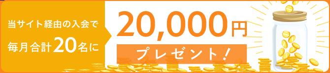 家庭教師会社に入会された先着15名様に「学習支援金2万円」をプレゼント!