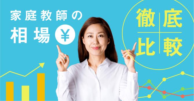 家庭教師の料金相場を徹底比較!